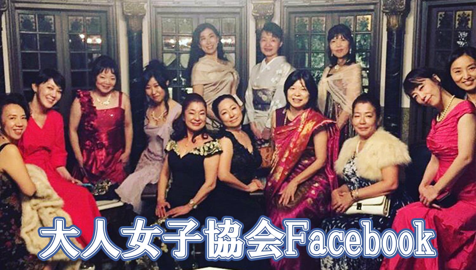 大人女子協会Facebook